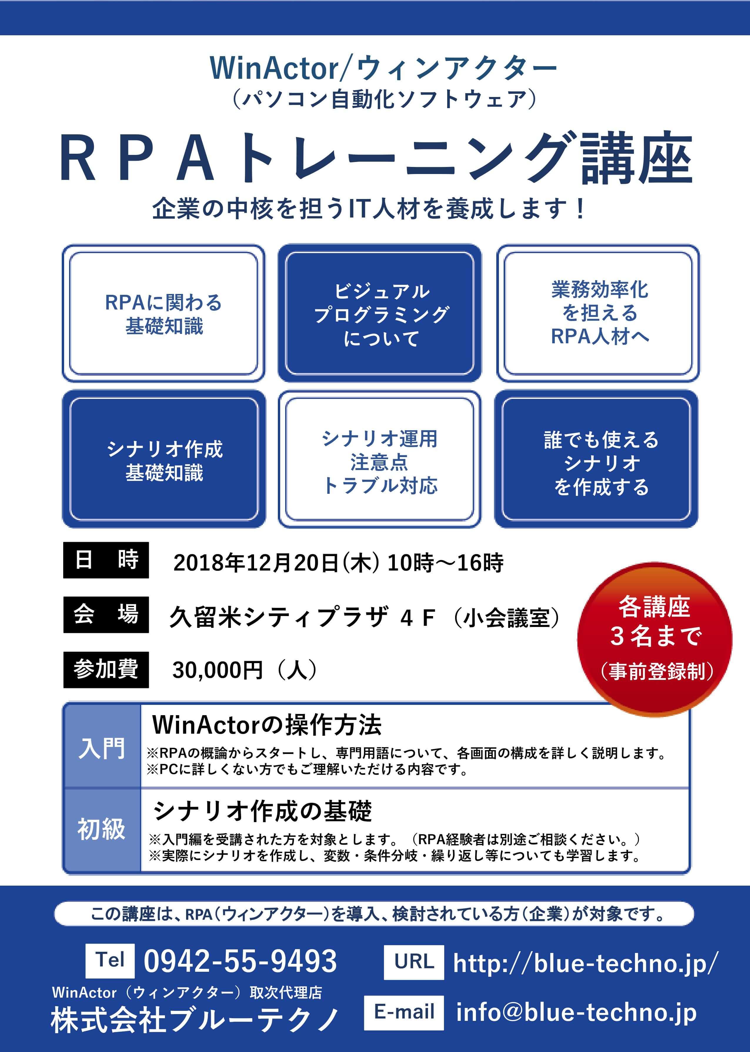 RPAトレーニング講座チラシ