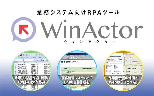WinActor①